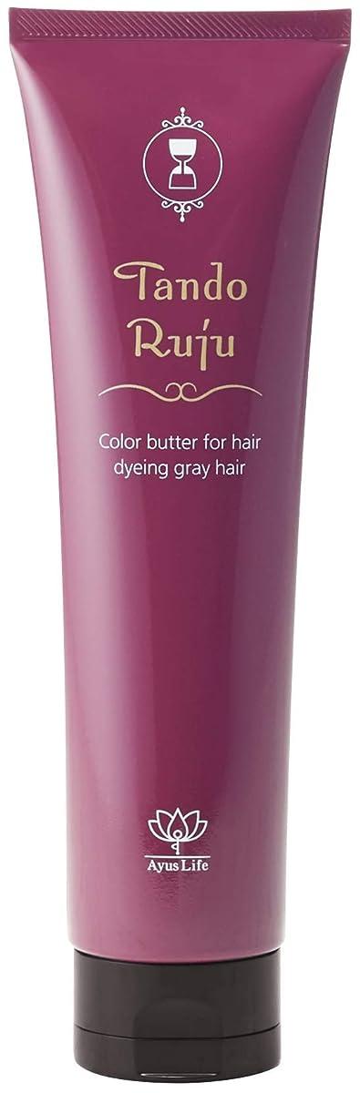 アレルギー性格伝染性のタンドルージュ 白髪専用 カラーバタートリートメント ダークブラウン ジアミン不使用