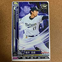 価格ベースボールコレクション 2020 増井 浩俊 SR オリックス・バファローズ