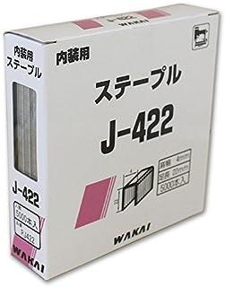 WAKAI(若井産業) J-422 ステープル PJ422 【まとめ買い5000本入×5セット】