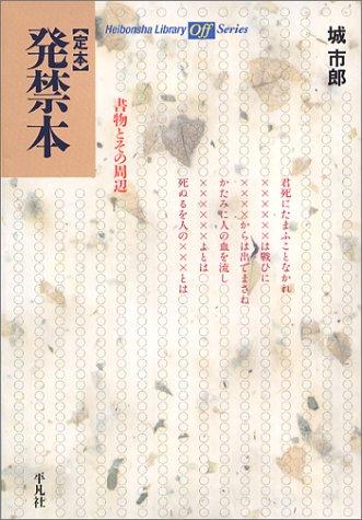 定本 発禁本 書物とその周辺 (平凡社ライブラリーoffシリーズ)
