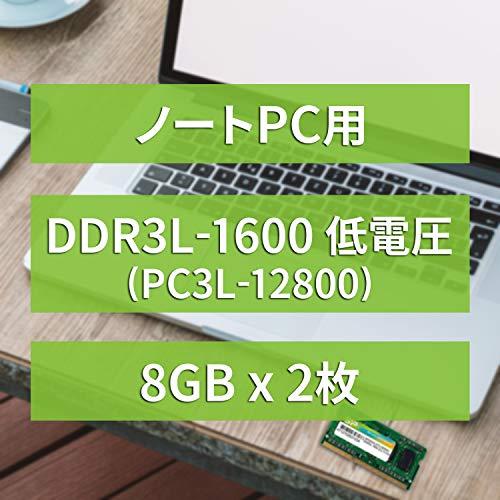 『シリコンパワー ノートPC用メモリ 1.35V (低電圧) DDR3L 1600 PC3L-12800 8GB×2枚 204Pin Mac 対応 永久保証 SP016GLSTU160N22』の1枚目の画像