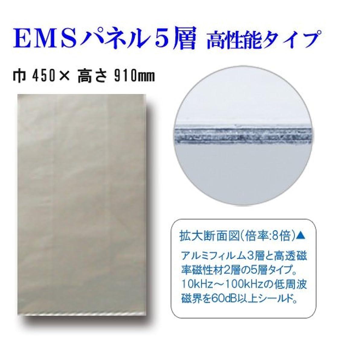申込みナース喉頭EMSパネル5層-高性能タイプ(低周波磁界対策)450×910mm