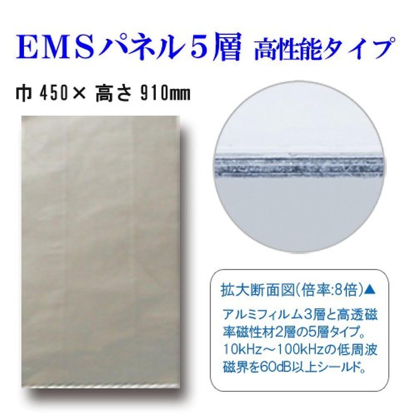 熟考するストレス魂EMSパネル5層-高性能タイプ(低周波磁界対策)450×910mm