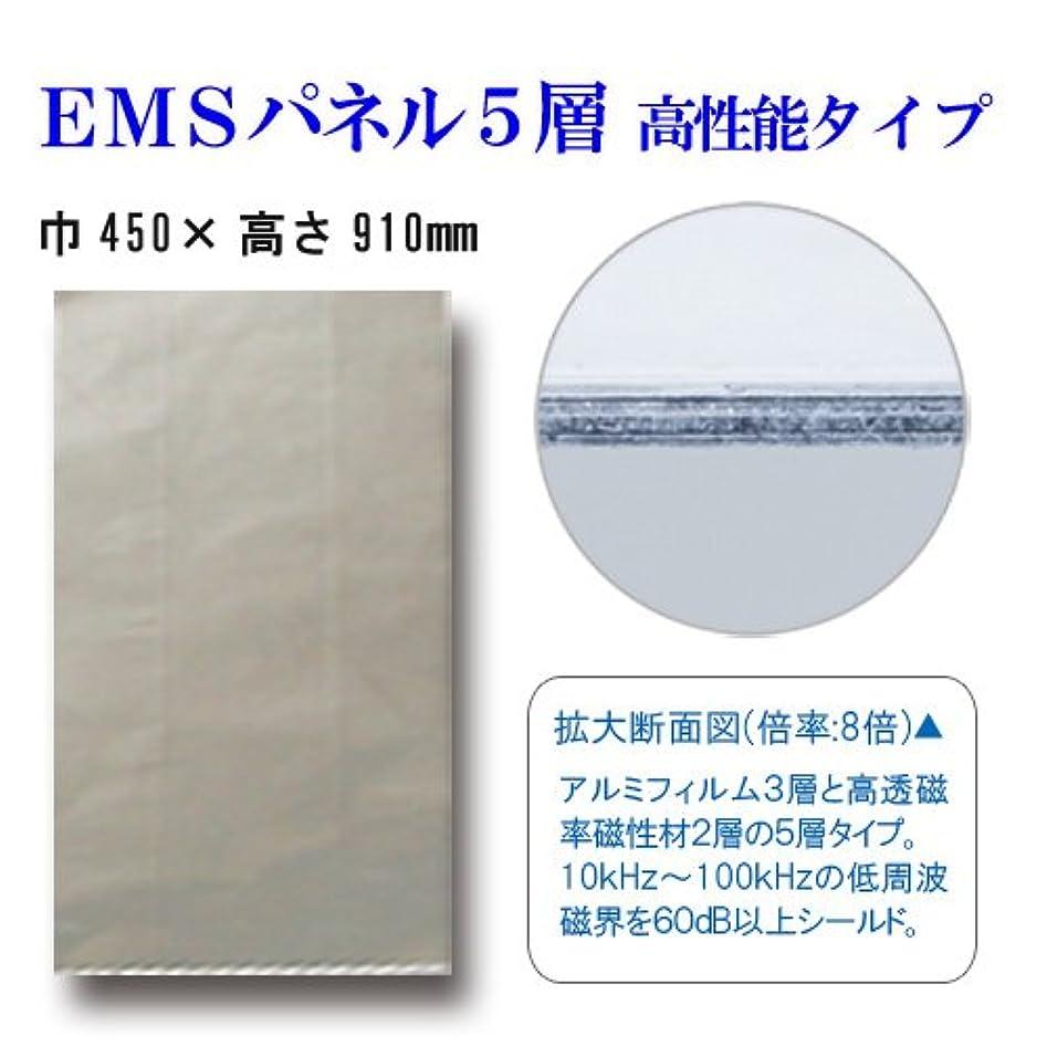 私たちエネルギー神秘的なEMSパネル5層-高性能タイプ(低周波磁界対策)450×910mm