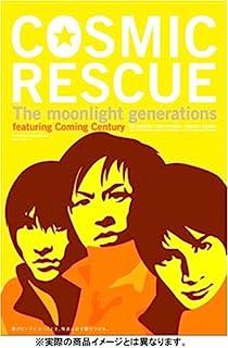 COSMIC RESCUE -The Moonlight Generations- ( 初回限定版 ) [DVD]