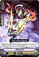 カードファイト!! ヴァンガード/V-BT04/046 グルルバウ C