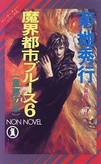 魔界都市ブルース〈6〉童夢の章―マン・サーチャー・シリーズ (ノン・ノベル)