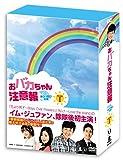 おバカちゃん注意報 ~ありったけの愛~ DVD-BOX I[DVD]