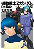 機動戦士Zガンダム Define(9) (角川コミックス・エース)