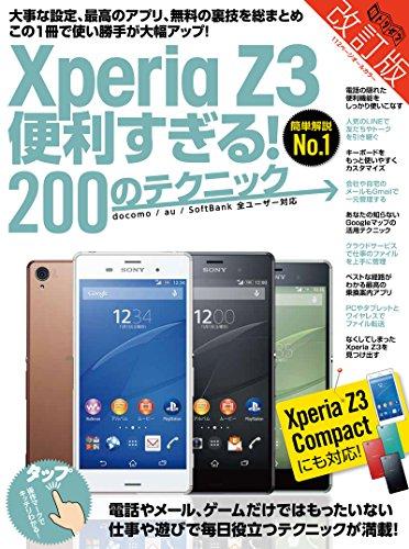 Xperia Z3便利すぎる! 200のテクニック 改訂版 (超トリセツ)