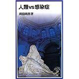 人類vs感染症 (岩波ジュニア新書)