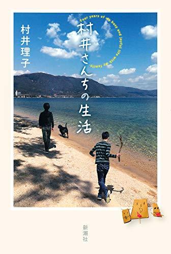 村井さんちの生活の詳細を見る