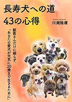 [川瀬隆庸]の長寿犬への道 43の心得