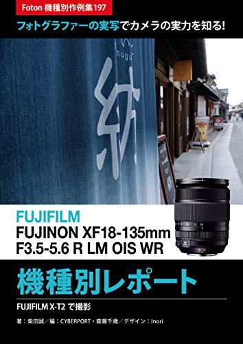 Foton Photo collection samples 197 FUJIFILM FUJINON XF18-135mmF35-56 R LM OIS WR Report: Using FUJIFILM X-T2 (Japanese Edition)