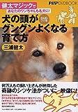 DVDブック版 犬の頭がグングンよくなる育て方―健太マジックであなたのワンちゃんも名犬に! (PHP DVD BOOK)
