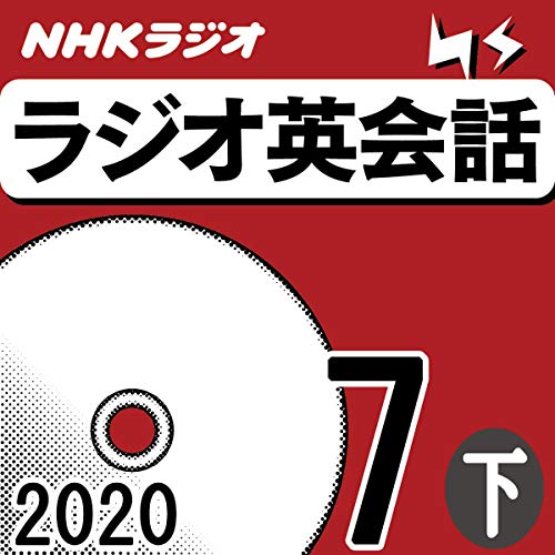 『NHK ラジオ英会話 2020年7月号 下』のカバーアート