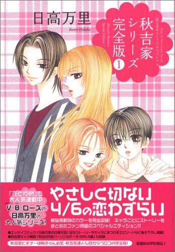 秋吉家シリーズ完全版 1 (花とゆめCOMICS)