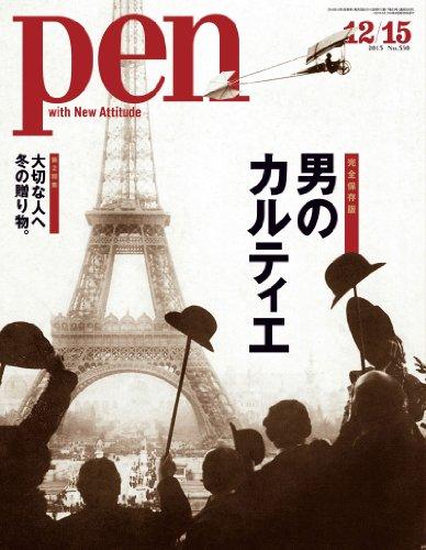 Pen (ペン) 2013年 12/15号 [雑誌]