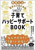 子育てハッピーサポートBOOK (・)