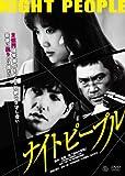 ナイトピープル[DVD]