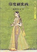 印度細密画 (京都書院アーツコレクション)