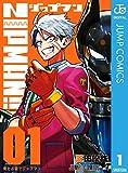 ZIPMAN!! 1 (ジャンプコミックスDIGITAL)