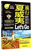 夏威夷旅行Let's Go