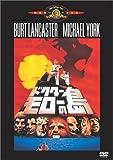 ドクター・モローの島 (初回限定生産) [DVD]