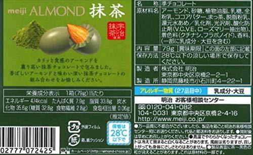 明治アーモンドチョコレート抹茶79g×10箱