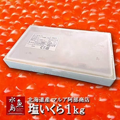 魚水島 イクラ 塩漬 北海道産 マルア阿部商店 塩いくら 1kg