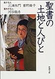 聖書の土地と人びと (新潮文庫)