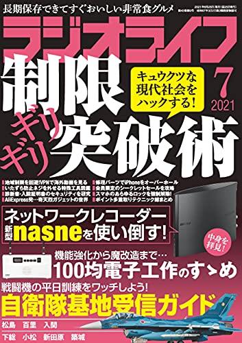 ラジオライフ2021年 7月号 [雑誌]