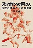 スッポンの河さん 伝説のスカウト河西俊雄 (集英社文庫)