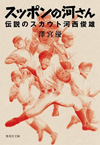 スッポンの河さん 伝説のスカウト河西俊雄 (集英社文庫) - 澤宮 優