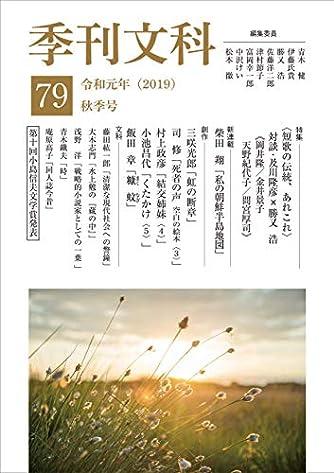 季刊文科 79号 特集 短歌の伝統、あれこれ 対談 及川隆彦×勝又浩