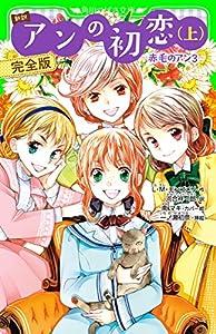 新訳 赤毛のアン 完全版 5巻 表紙画像