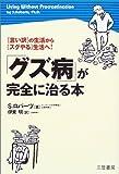 「グズ病」が完全に治る本―「言い訳」の生活から「スグやる」生活へ!