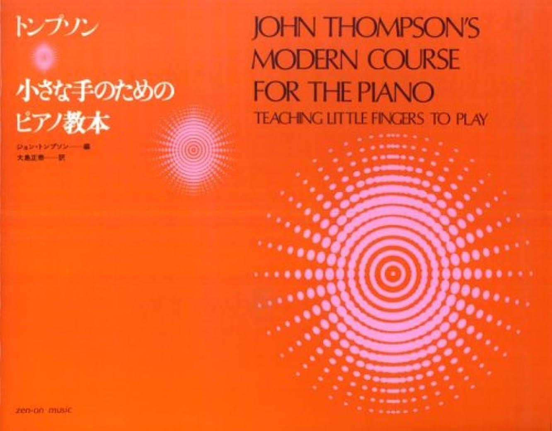 閉塞温室不健康トンプソン 小さな手のためのピアノ教本