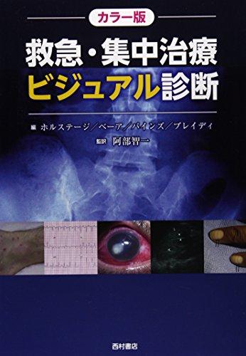カラー版 救急・集中治療ビジュアル診断の詳細を見る
