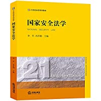 National Security Law 21 century law textbook series(Chinese Edition)