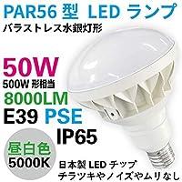 【看板専用節電タイプ】led電球 ビームランプ PAR56 led ビーム電球 500W型50W 8000lmの明るさ!E26口金 IP65防水 屋内 屋外全対応 バラストレス水銀灯の代替品 チラツキなし PSE認証 2年保証 (昼白色5000K)
