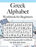 Greek Alphabet Workbook for Beginners: A handwriting practice workbook for kids and adults