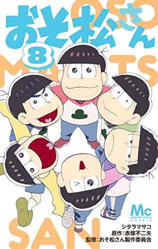 おそ松さん 8 (マーガレットコミックス) - シタラ マサコ, 赤塚 不二夫, おそ松さん製作委員会