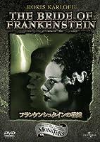 フランケンシュタインの花嫁 (ユニバーサル・セレクション2008年第5弾) 【初回生産限定】 [DVD]