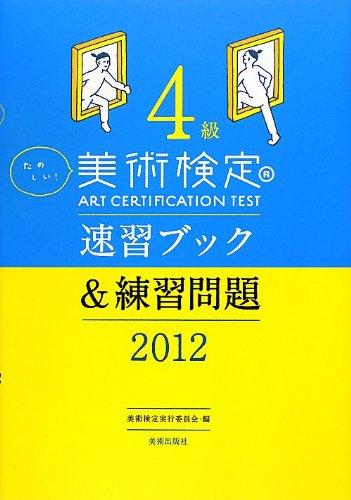 たのしい! 美術検定 4級 速習ブック&練習問題 2012