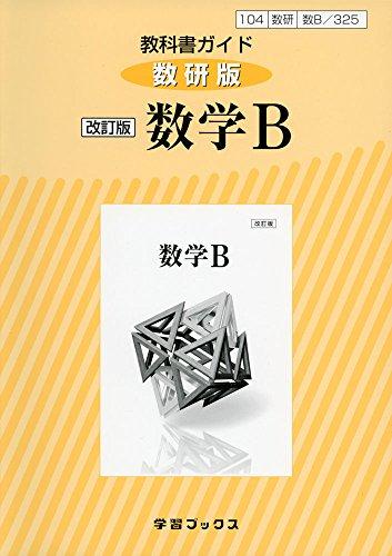 325教科書ガイド数研版 数学B