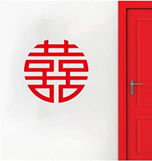 wylcxx Chinese Double Happiness Symbol Wall Decal Wedding Xi Character Wall Decor Blessing Wall Art Murals Vinyl Wall Sticker 57X57Cm