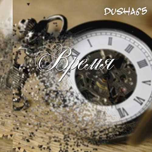Dusha65