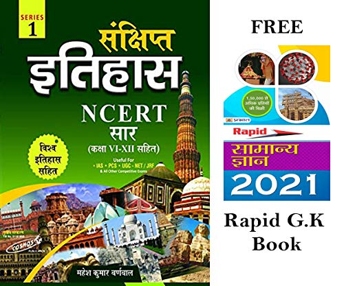 Sanchipt Itihas (Brief History) With Fee Rapid G.K Book   NCERT Sar (Class VI to XII)   with World History   Highly Useful for IAS, PCS, UGC -NET/JRF & Other Competitive Exams by Mahesh Kumar Barnwal [Paperback] Mahesh Kumar Barnwal and Fastbook Library