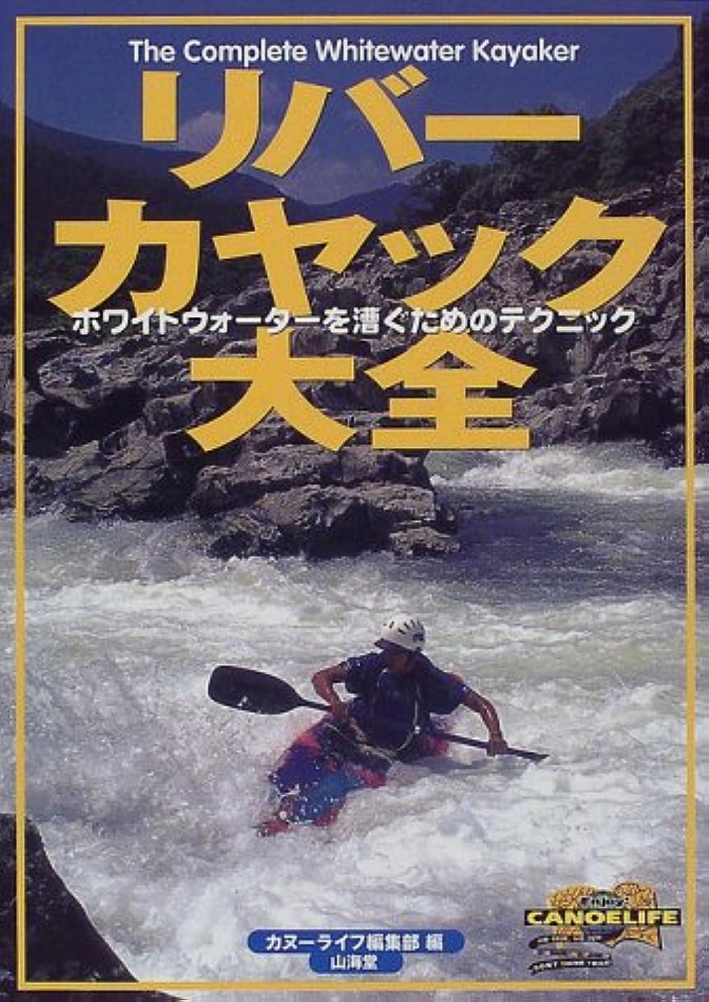 テンポいつでも効能あるリバーカヤック大全―ホワイトウォーターを漕ぐためのテクニック (Man to man books)